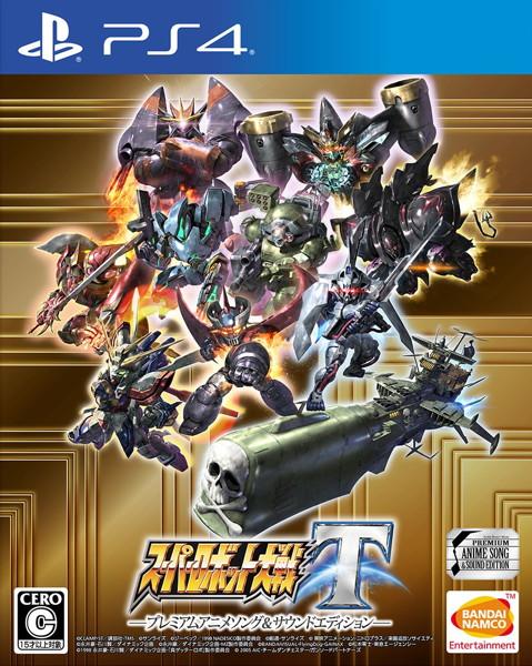 スーパーロボット大戦 T プレミアムアニメソング&サウンドエディション