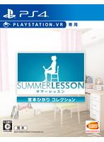 サマーレッスン:宮本ひかり コレクション(PS VR専用)