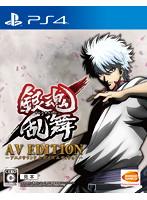 銀魂乱舞 AV EDITION-アニメサウンド&ボイスエディション-