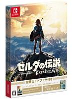 ゼルダの伝説 ブレス オブ ザ ワイルド 〜冒険ガイドブック付き〜