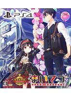 まいてつ-pure station- 特別豪華版 with フィギュア