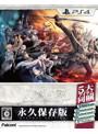 英雄伝説 閃の軌跡IV-THE END OF SAGA- 永久保存版