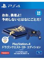【本体】PlayStation(R)4 ドラゴンクエスト ロト エディション