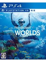 PlayStation VR WORLDS(VR専用)