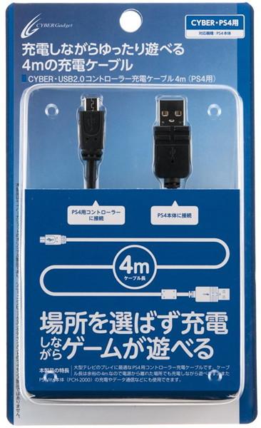 PS4用 コントローラー充電ケーブル4m