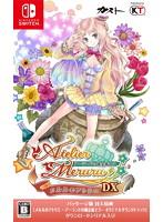 メルルのアトリエ 〜アーランドの錬金術士3〜 DX