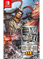 真・三國無双7 with 猛将伝 DX