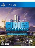 シティーズ:スカイライン PlayStation4 Edition