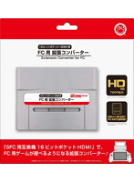 【16ビットポケットHDMI用】FC用 拡張コンバーター