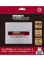 【16ビットポケットHDMI用】MD用 拡張コンバーター