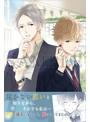 片恋いコントラスト ―way of parting― 第三巻