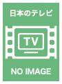 WOWOWオリジナルドラマ 東京二十三区女 下巻