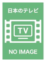 美食探偵 明智五郎 Vol.2