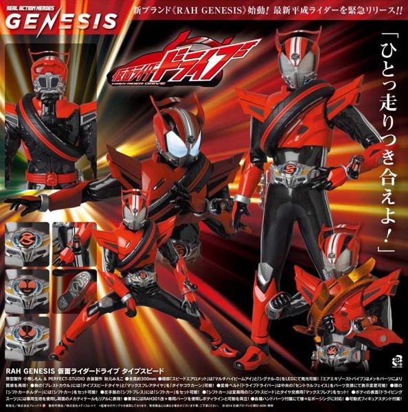 リアルアクションヒーローズ No.710 RAH GENESIS 仮面ライダードライブ タイプスピード