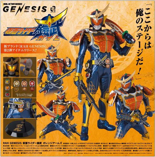 リアルアクションヒーローズ No.723 RAH GENESIS 仮面ライダー鎧武 オレンジアームズ