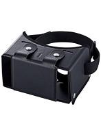 VRグラス 組み立てタイプ ブラック