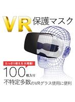 VRゴーグル用保護マスク/100枚入り