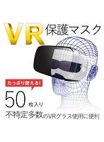 VRゴーグル用保護マスク/50枚入り