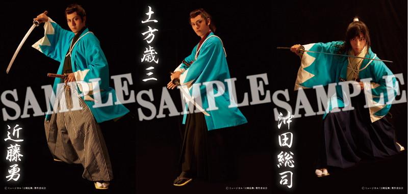真剣乱舞祭2017 ブロマイド 近藤・土方・沖田 3枚セット