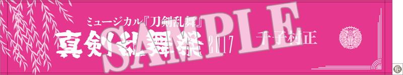 真剣乱舞祭2017 マフラータオル