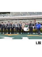 [2017/12/23阪神5R]口取り集合写真L判