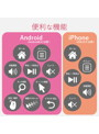 Bluetoothリモコン/90度補正機能付/ジャイロセンサー/ブラック