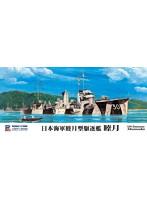 日本海軍睦月型駆逐艦 睦月フルハル付
