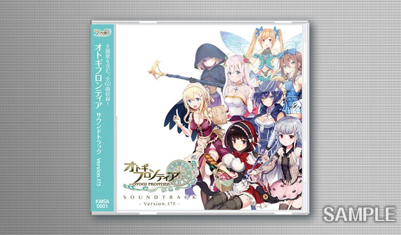 オトギフロンティア CD(オトギフロンティア サウンドトラック)