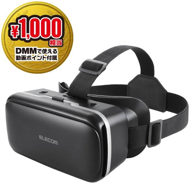 VRゴーグル/DMM_VR動画スターターセット/1000円相当ポイント付与シリアル付