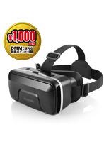 「スマホ用 VRゴーグル/ピント調節可能/スタンダードタイプ /DMM_VR動画1000円相当ポイント付与シリアル付」