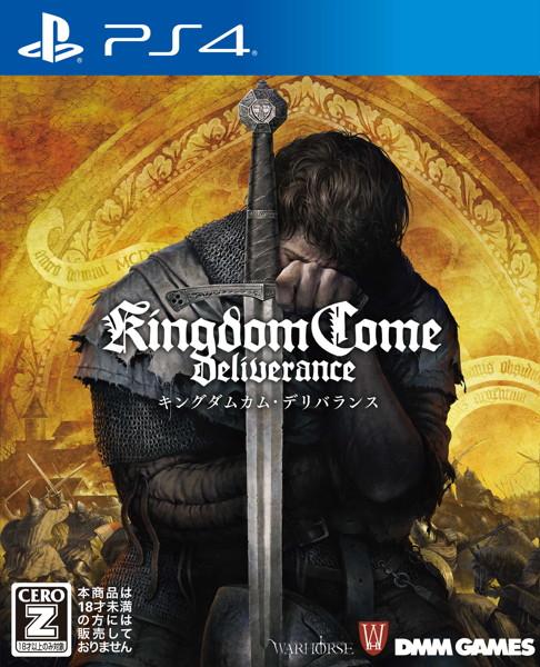 キングダムカム・デリバランス PS4版
