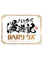 【先着】10/28 コンセプトBAR【BARリクズ】チケット 3部