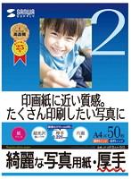 サンワサプライ インクジェット写真用紙・厚手 JP-EK5A4-50
