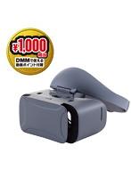 VRゴーグル/ハードバンド/DMM1000円相当ポイント付与シリアル付/グレー