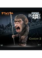デフォリアル 猿の惑星:創世記 シーザー2