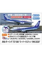 1/200 ANA ボーイング737-500'スーパードルフィン 1995/2020'