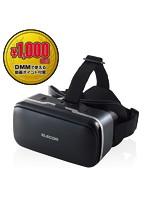 「スマホ用 VRゴーグル/DMM_VR動画スターターセット/1000円相当ポイント付与シリアル付」