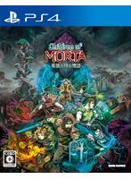 チルドレン・オブ・モルタ~家族の絆の物語~ PS4版