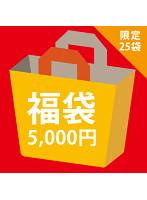 【数量限定・予約商品】ぱちモ!福袋 【5000円コース】