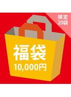 【数量限定・予約商品】ぱちモ!福袋 【10000円コース】