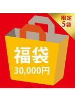 【数量限定・予約商品】ぱちモ!福袋 【30000円コース】