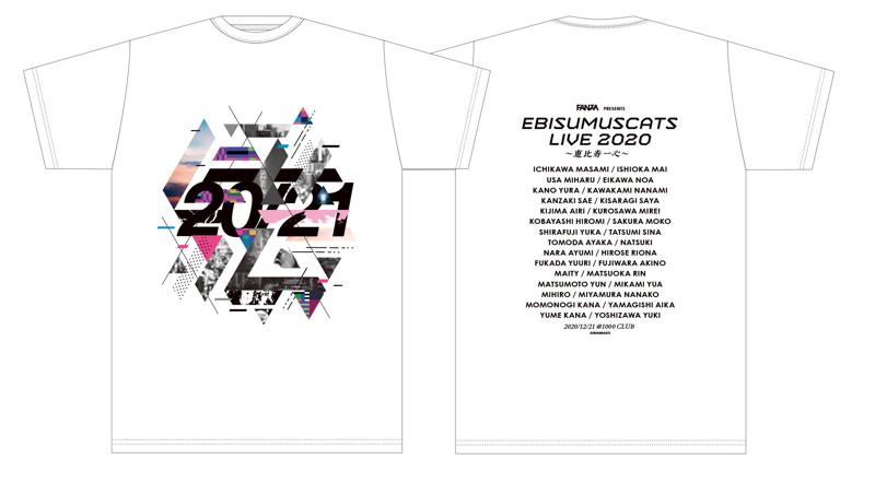 恵比寿マスカッツライブ2020〜恵比寿一心〜オリジナルTシャツ白M
