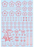 桜のデカール ピンク(1枚入)