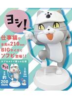 仕事猫ソフビフィギュア1 「ヨシ!」
