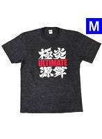 大工の源さん 超韋駄天 オリジナルTシャツ ULTIMATE Ver.(Mサイズ)