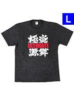 大工の源さん 超韋駄天 オリジナルTシャツ ULTIMATE Ver.(Lサイズ)