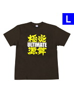 大工の源さん 超韋駄天 オリジナルTシャツ ULTIMATE Yellow Ver.(Lサイズ)