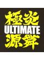 大工の源さん 超韋駄天 オリジナルTシャツ ULTIMATE Yellow Ver.(XLサイズ)
