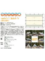 ドラゴンホース ゆるキャン△ 防水タープ(3m×4m)