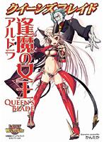 クイーンズブレイド 逢魔の女王 アルドラ